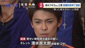 清水良太郎 逮捕 結婚 相手 画像