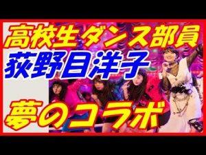 荻野目洋子 旦那 辻野隆三 子供 ダンシングヒーロー
