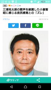 三浦祐太朗 結婚相手 福田彩乃 歌 下手