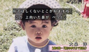 大泉洋 嫁 中島久美子 画像 娘 名前 みく 幼稚園