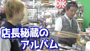 ヒカル 金持ち 理由 店長 関係 ギャラ