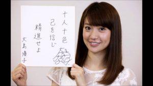 大島優子 現在 仕事 画像 逮捕 そっくり