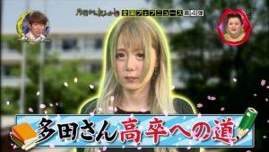 多田さん かわいい 涙袋 すっぴん 彼氏 仕事