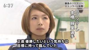 本橋麻里 かわいい 似てる 柴崎岳 結婚 夫 子供
