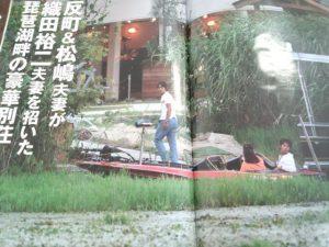 反町隆史 現在 仕事 琵琶湖 子供 名前 画像