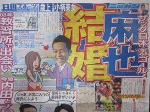 吉田麻也 嫁 みく 横田典子 画像 子供 2人目 生まれた