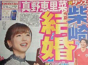 柴崎岳 結婚 嫁 真野恵里菜 彼女 桐谷美玲 助手席