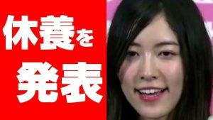 松井珠理奈 休養 理由 病気 何 宮脇咲良 説教 パワハラ